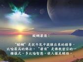 出自佛教的有趣成語 -11-8-2013:投影片7.JPG