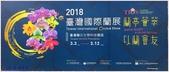 2018台灣國際蘭展照片(3/3~3/12) -3-8-2018:P_20180305_112911-a2.jpg