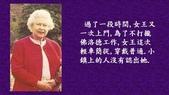 女王與畫家-12-4-2013:投影片9.JPG
