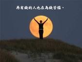 李敖沉思語錄-9-2-2013:投影片11.JPG
