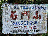 2009-0712-再訪小粗坑古道&石牛山驚險行:12-石門山到了.jpg