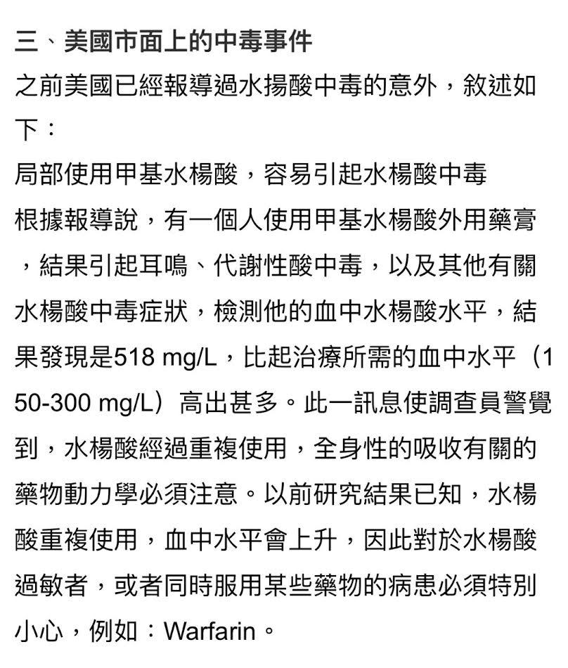 護膚保養:水楊酸4.jpg