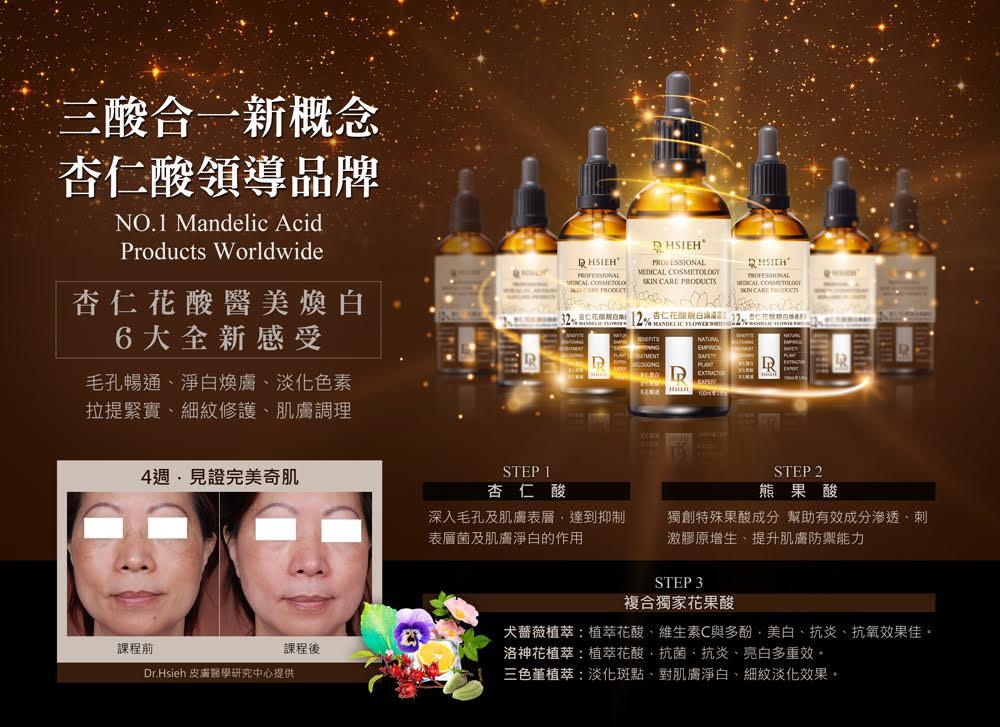 護膚保養:2017 達特醫醫美殿極致系列 1.jpg