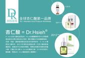 護膚保養:杏仁酸系列2.jpg