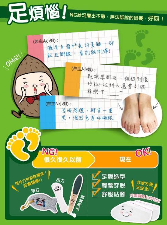 護膚保養:足膜3.jpg