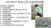 護膚保養:玫瑰菁露 2.jpg