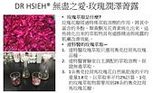 護膚保養:玫瑰菁露 4.jpg
