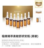 護膚保養:柔敏安瓶11.jpg