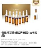 護膚保養:抗老安瓶1.jpg