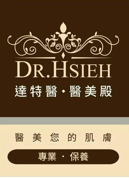護膚保養:醫美殿招牌 3.jpg