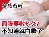 護膚保養:320X240-敷面膜.jpg