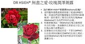護膚保養:玫瑰菁露 5.jpg