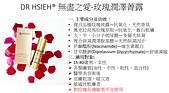 護膚保養:玫瑰菁露 8.jpg