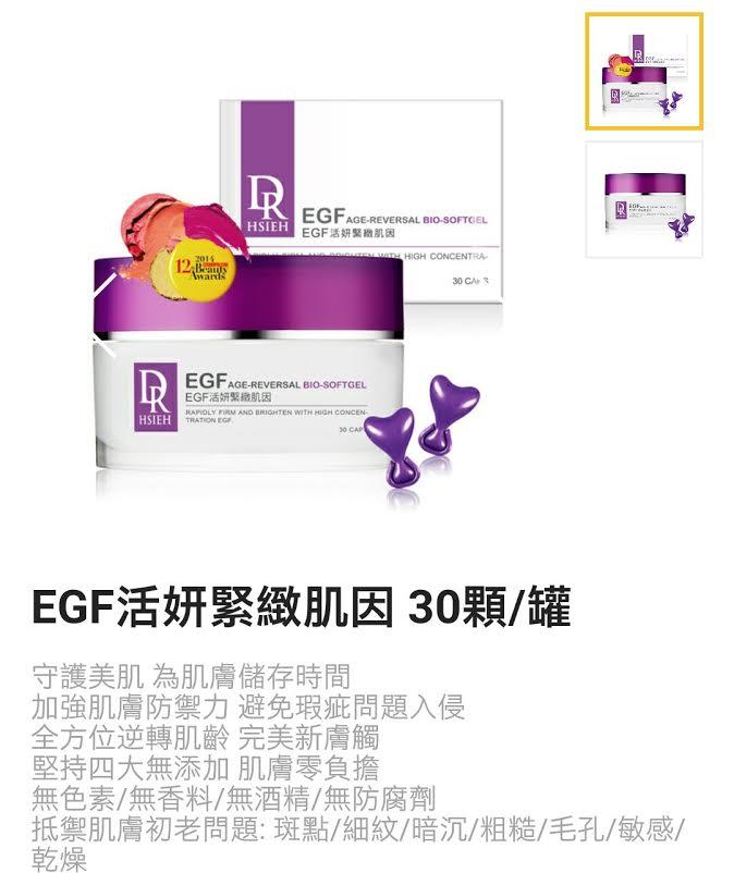 護膚保養:EGF膠囊2.jpg