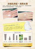 護膚保養:乳液面膜1.jpg