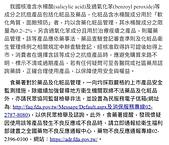 護膚保養:水楊酸2.jpg