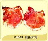 豬肉類 共25項 點我:醃漬大排(未敲)