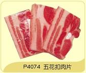 豬肉類 共25項 點我:五花扣肉片