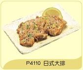 豬肉類 共25項 點我:皇品大排(日式)