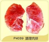豬肉類 共25項 點我:調理肉排