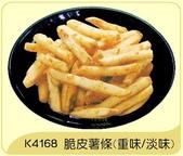 油炸食品類 共50項 點我:脆皮薯條
