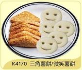 油炸食品類 共50項 點我:三角薯餅/微笑薯餅
