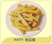 油炸食品類 共50項 點我:地瓜薯條