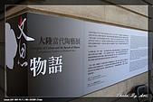鶯歌陶瓷博物館:IMG_9285.jpg