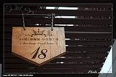 埔里集集兩日遊:IMG_4744.jpg