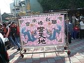 戊子年20081130台南安平威鎮堂恭送張府天師:P1110443.jpg