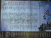戊子年20081130台南安平威鎮堂恭送張府天師:P1130485.JPG
