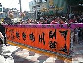 戊子年20081130台南安平威鎮堂恭送張府天師:P1110462.jpg