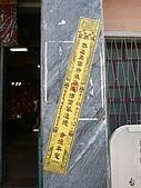 戊子年20081130台南安平威鎮堂恭送張府天師:P1110373.jpg