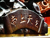 佳里天元宮:DSCF8843-1.jpg