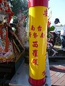 戊子年20081130台南安平威鎮堂恭送張府天師:P1110576.jpg