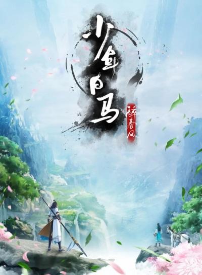 「少年白馬 醉春風」少年歌行前傳CG動畫,熱血少年瀟灑闖江湖