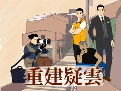 「重建疑雲」台灣都市更新之下的古蹟命運,到底該何去何從?