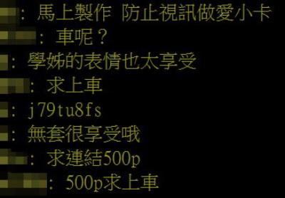 「遠距教學上演活春宮」國防大學政戰學院,視訊遭側錄流出!