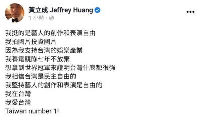 「黃立成挺歐陽娜娜」嗆完之後再發文喊愛台灣?