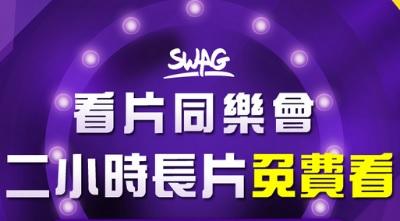 「SWAG復活」亞洲女優重出江湖,開站嘉年華送鑽撈不完