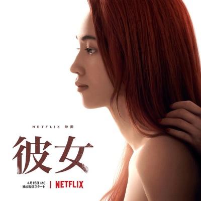 「彼女」全裸露毛,混血名模水原希子Netflix百合床戲!