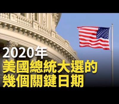 「美大選日期」2020年誰會當選美國總統?