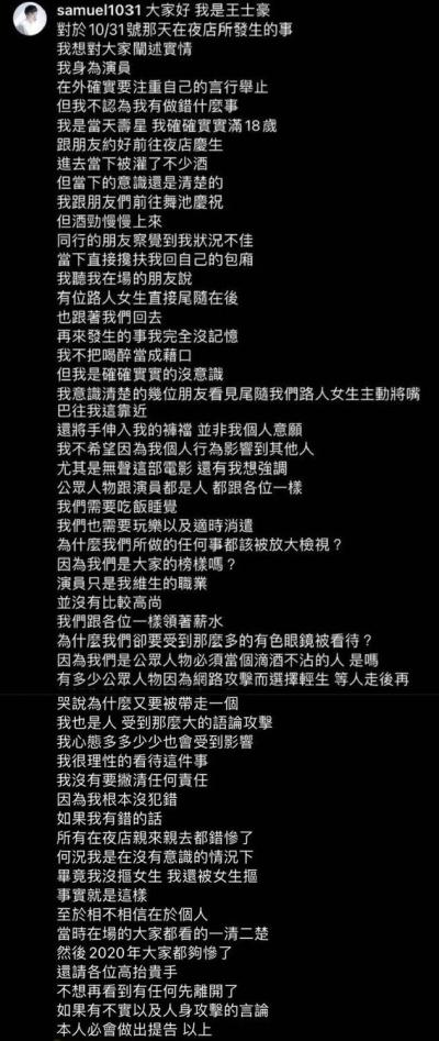 「國片無聲演員」王士豪夜店不雅片瘋傳!發文否認醉摳辣妹下體!