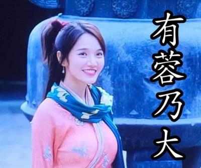 「史上最兇黃蓉」台灣巨胸正妹,老司機噴血讚: 又大又正
