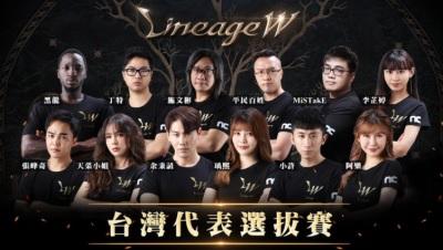 「天堂W」大型跨界遊戲,台灣代表選拔賽