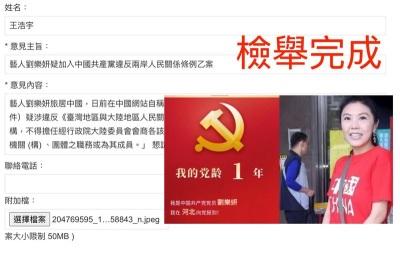 「加入共產黨」劉樂妍健保沒了?網:王浩宇人生做對一件事就是幫她回歸祖國