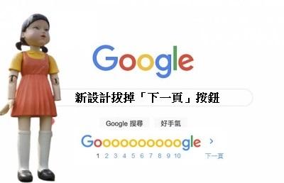 「Google下一頁不見了」搜尋新設計?拔掉下一頁按鈕永遠滑不完