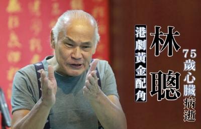 「林聰75歲心臟病逝」港劇黃金配角合作發哥、梁朝偉!