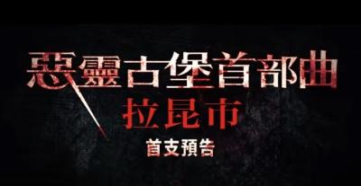 「惡靈古堡首部曲:拉昆市」真人電影重現遊戲恐怖駭人場景!