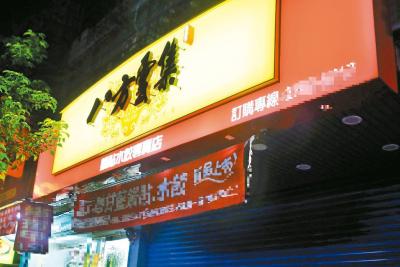 「八方雲集股票」連鎖餐飲集團,一度飆漲8成榮登觀光股后!
